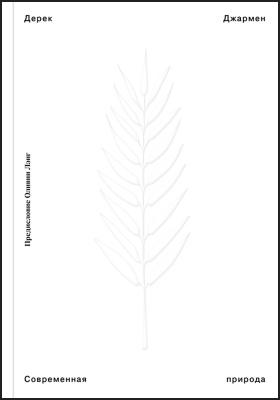 Современная природа = Modern nature: публицистика