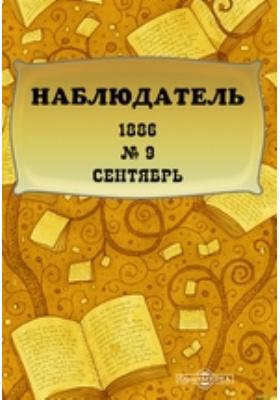 Наблюдатель: журнал. 1886. № 9, Сентябрь