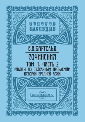 Сочинения. Т. 2, Ч. 2. Работы по отдельным проблемам истории Средней Азии