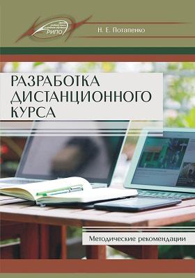 Разработка дистанционного курса : методические рекомендации: методическое пособие
