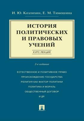 История политических и правовых учений : курс лекций: учебное пособие