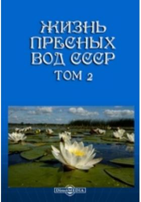 Жизнь пресных вод СССР. Т. 2