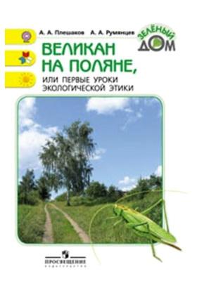 Великан на поляне, или Первые уроки экологической этики : Книга для учащихся начальных классов. ФГОС
