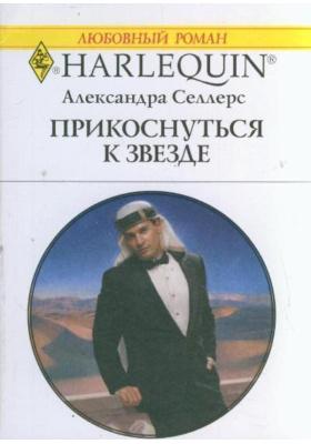 Прикоснуться к звезде = The Playboy Sheikh : Роман