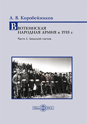 Воткинская Народная армия в 1918 г: монография, Ч. 1. Людской состав