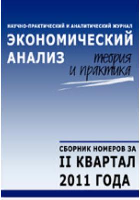 Экономический анализ = Economic analysis : теория и практика: журнал. 2011. № 13/24