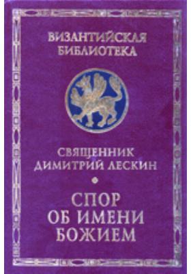 Спор об Имени Божием. Философия имени в России в контексте афонских событий 1910-х гг