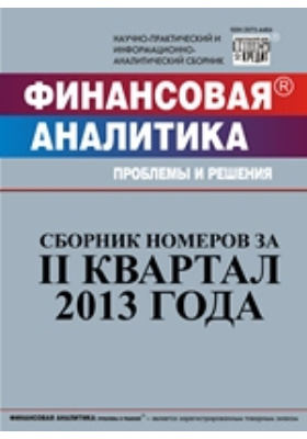 Финансовая аналитика = Financial analytics : проблемы и решения: журнал. 2013. № 13/20