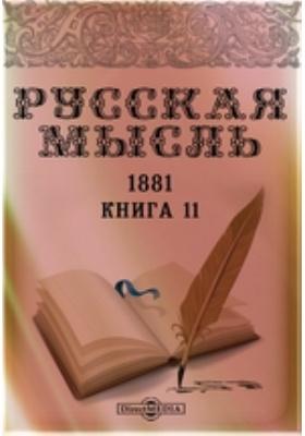 Русская мысль: журнал. 1881. Книга 11