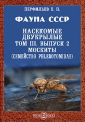 Фауна СССР. Насекомые двукрылые. Москиты (семейство Phlebotomidae). Т. III, Вып. 2