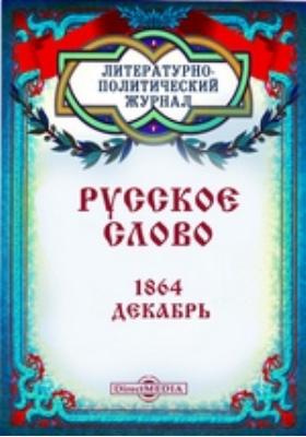 Русское слово: журнал. 1864. Декабрь