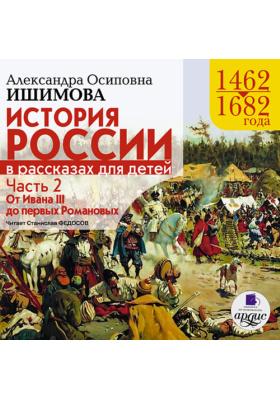 История России в рассказах для детей. Часть 2