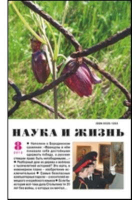 Наука и жизнь: журнал. 2012. № 8