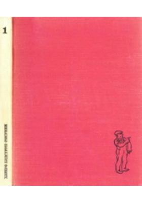 Рисунки в четырёх томах. Т. 1