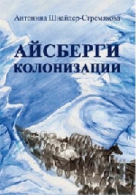 Айсберги колонизации: художественная литература