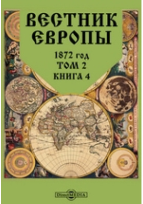 Вестник Европы. 1872. Т. 2, Книга 4, Апрель