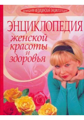 Энциклопедия женской красоты и здоровья