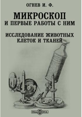 Микроскоп и первые работы с ним. Исследование животных клеток и тканей