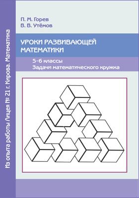 Уроки развивающей математики. 5–6 классы : задачи математического кружка