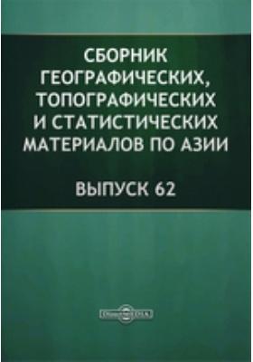 Сборник географических, топографических и статистических материалов по Азии. 1895. Вып. 62