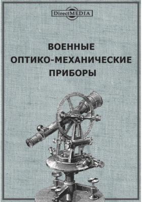 Военные оптико-механические приборы: публицистика