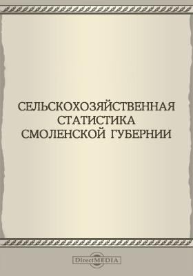 Сельскохозяйственная статистика Смоленской губернии
