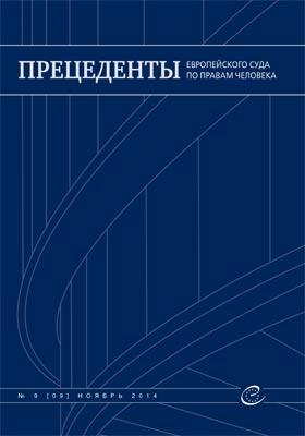 Прецеденты Европейского Суда по правам человека: журнал. 2014. № 9(09)