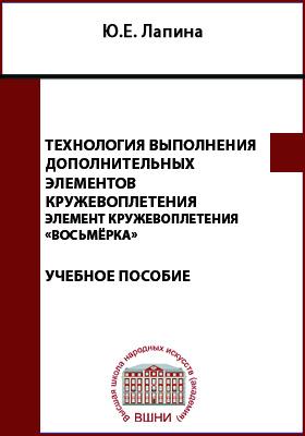 Технология выполнения дополнительных элементов кружевоплетения: учебное пособие, Ч. 1. Элемент кружевоплетения «восьмёрка»