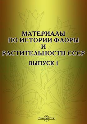 Материалы по истории флоры и растительности СССР. Вып. I