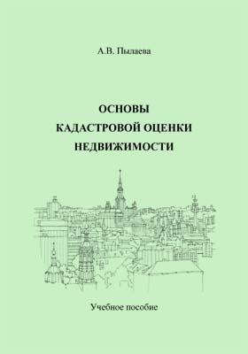 Основы кадастровой оценки недвижимости: учебное пособие