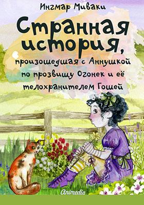 Странная история, произошедшая с Аннушкой по прозвищу Огонек и ее телохранителем Гошей: художественная литература