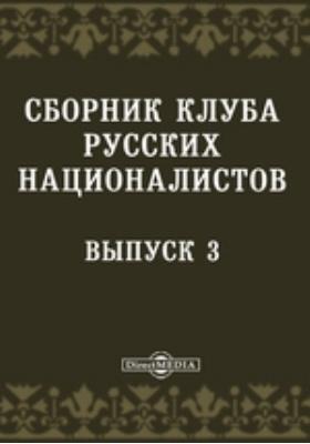 Сборник Клуба русских националистов. Вып. 3