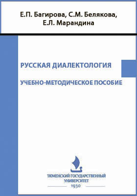 Русская диалектология : учебно-методическое пособие для студентов направления «Филология»
