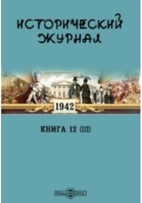 Исторический журнал: газета. Кн. 12 (112). 1942