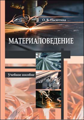 Материаловедение: учебное пособие