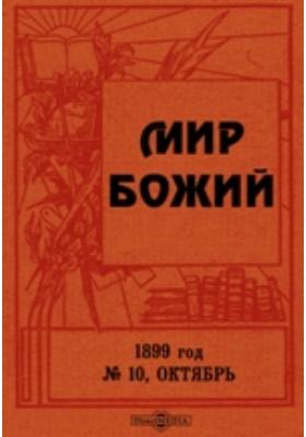 Мир Божий год. 1899. № 10, Октябрь