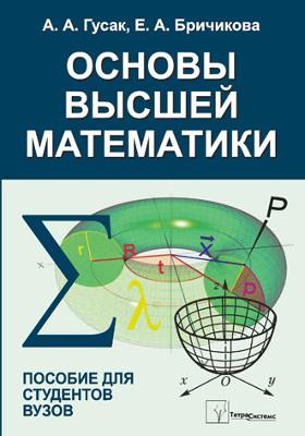Основы высшей математики : пособие для студентов вузов: учебное пособие