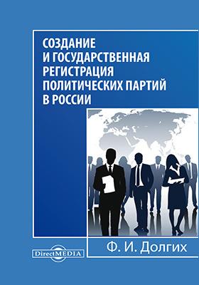 Создание и государственная регистрация политических партий в России: учебное пособие
