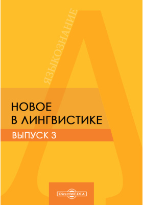 Новое в лингвистике. Вып. 3. Типологическое изучение языков, Ч. 3