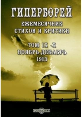 Гиперборей. Ежемесячник стихов и критики. IX-X: журнал. 1913. №№ , Ноябрь-декабрь