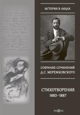 Стихотворения 1883–1887 гг