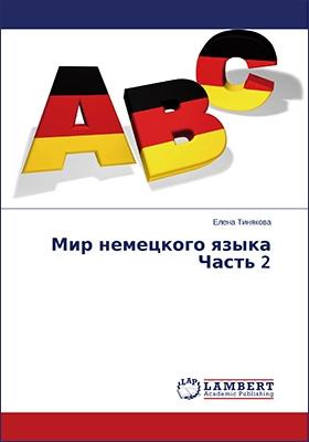 Мир немецкого языка: монография, Ч. 2