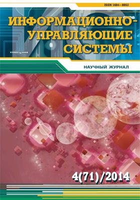 Информационно-управляющие системы: журнал. 2014. № 4(71)