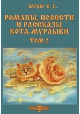 Романы, повести и рассказы Кота-Мурлыки. Т. 2