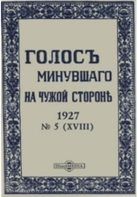 Голос минувшего на чужой стороне. 1927. № 5 (XVIII)