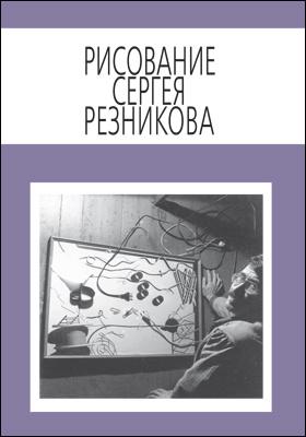 Рисование Сергея Резникова: альбом репродукций