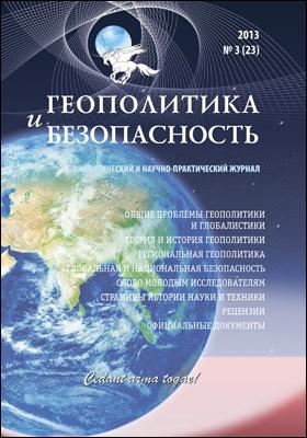 Геополитика и безопасность = Geopolitics and security: аналитический и научно-практический журнал. 2013. № 3(23)