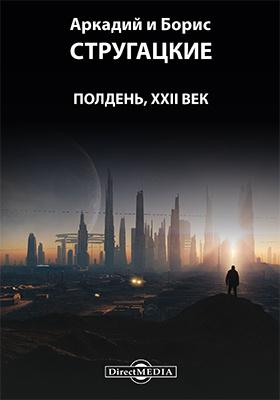 Полдень, XXII век: роман