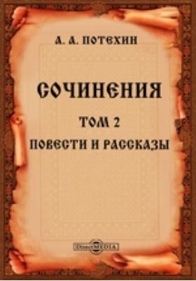 Сочинения. Т. 2. Повести и рассказы