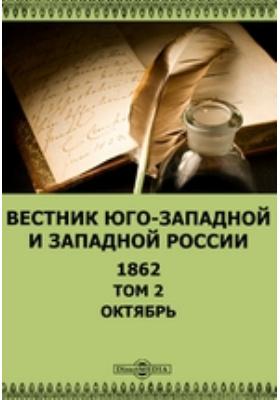 Вестник Юго-западной и Западной России: журнал. 1862. Том 2, Октябрь